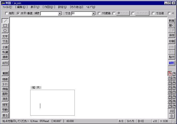 作図している場所を拡大するには、拡大したい所の左上をマウスの左と右ボタンを同時に押して、そのまま右下へ移動させ範囲を囲んだ所で左と右ボタンを放すと拡大されます。