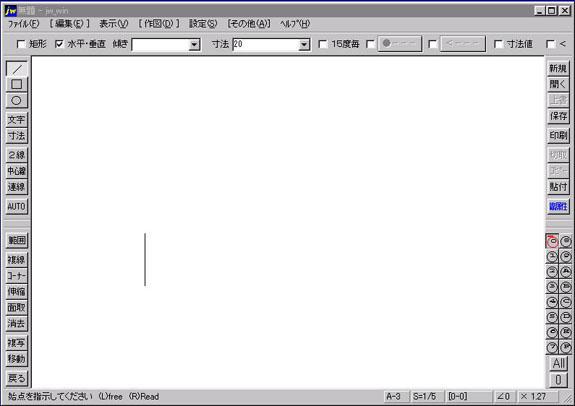 次に、左への水平20mmを描くのですが、前の直線に続く為にはマウスの右クリックで始点を指示します。