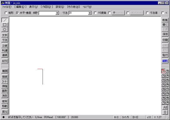 左にマウスを動かして左クリックで終点を指示します。