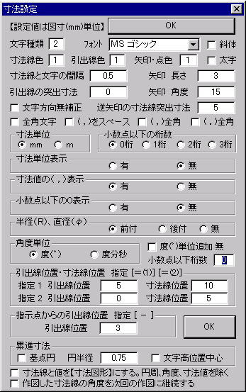 110゜と表示させる為には設定の寸法設定を右図の様に指定します、小数点以下桁数も0にします。