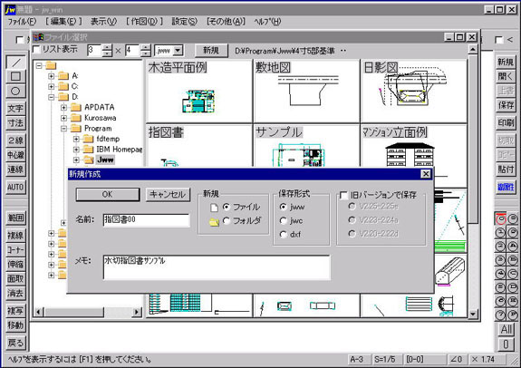 JW_CADのインストールされているファイルが開かれるので新規をクリックすると名前の入力ができます。